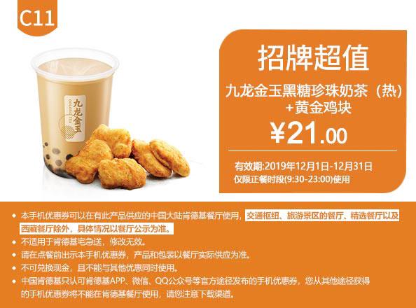 C11 九龙金玉黑糖珍珠奶茶(热)+黄金鸡块 2019年12月凭肯德基优惠券21元