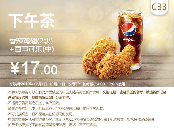 C33 下午茶 香辣鸡翅2块+百事可乐(中) 2019年12月凭肯德基优惠券17元