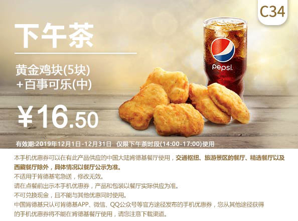 C34 下午茶 黄金鸡块5块+百事可乐(中) 2019年12月凭肯德基优惠券16.5元