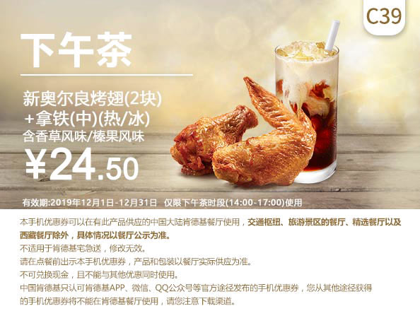 C39 下午茶 新奥尔良烤翅2块+拿铁(中)/(热/冰)含香草风味/榛果风味 2019年12月凭肯德基优惠券24.5元