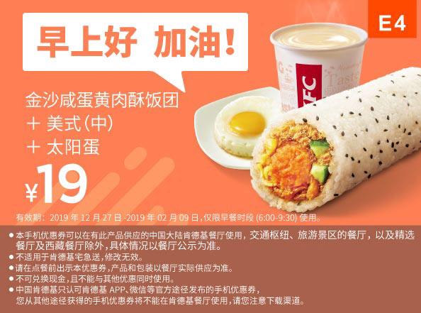 E4 早餐 金沙咸蛋黄肉酥饭团+美式(中)+太阳蛋 2020年1月2月凭肯德基早餐优惠券19元