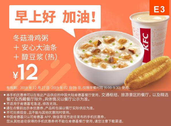 E3 早餐 冬菇滑鸡粥+安心大油条+醇豆浆(热) 2020年1月2月凭肯德基早餐优惠券12元
