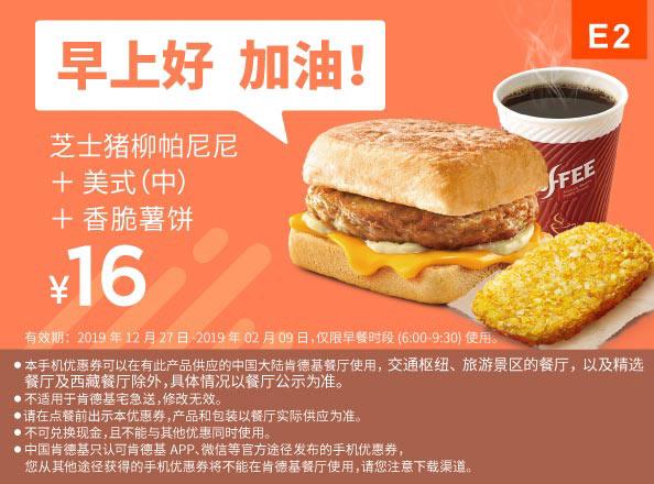 E2 早餐 芝士猪柳帕尼尼+美式(中)+香脆薯饼 2020年1月2月凭肯德基早餐优惠券16元