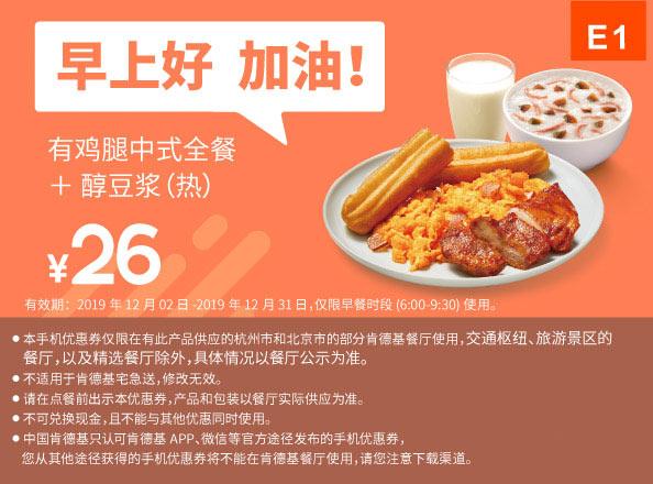 E1 早餐 有鸡腿中式全餐+醇豆浆(热) 2019年12月凭肯德基早餐优惠券26元