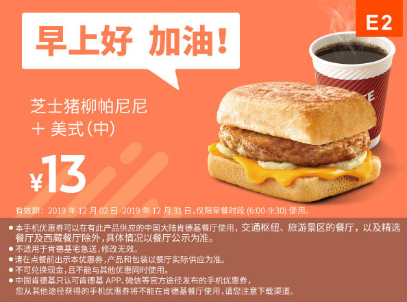 E2 早餐 芝士猪柳帕尼尼+美式现磨咖啡(中) 2019年12月凭肯德基早餐优惠券13元