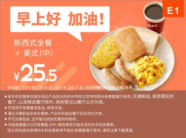 E1 早餐 新西式全餐+美式(中) 2019年2月3月凭肯德基早餐优惠券25.5元