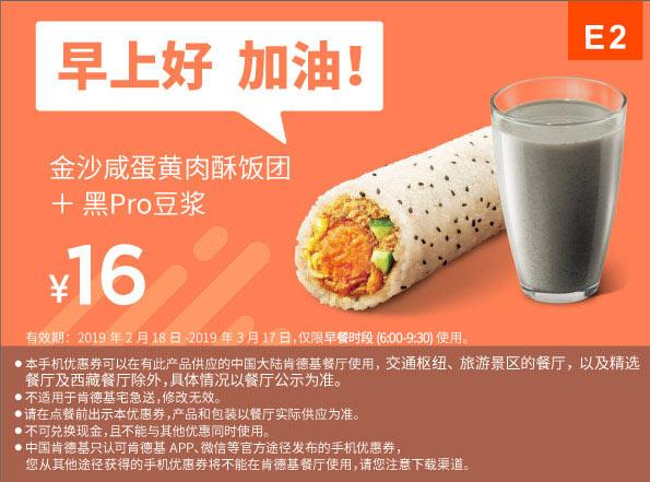 E2 早餐 金沙咸蛋黄肉酥饭团+黑Pro豆浆 2019年2月3月凭肯德基早餐优惠券16元