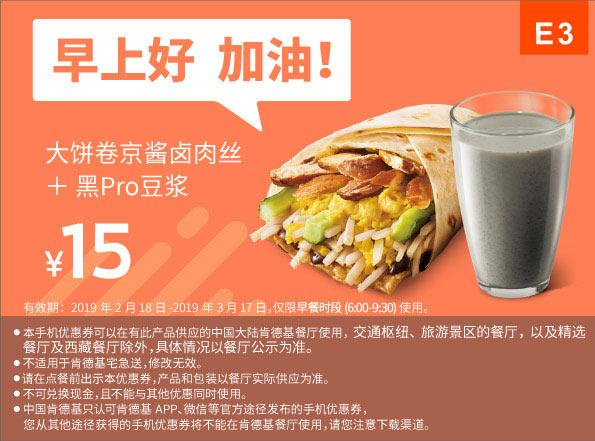 E3 早餐 大饼卷京酱卤肉丝+黑Pro豆浆 2019年2月3月凭肯德基早餐优惠券15元