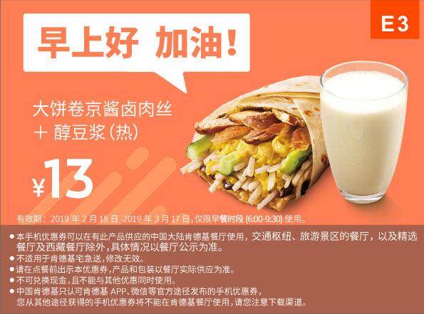 E3 早餐 大饼卷京酱肉丝+醇豆浆(热) 2019年2月3月凭肯德基早餐优惠券13元