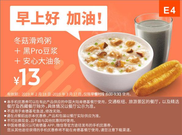 E4 早餐 冬菇滑鸡粥+黑Pro豆浆+安心大油条 2019年2月3月凭肯德基早餐优惠券13元