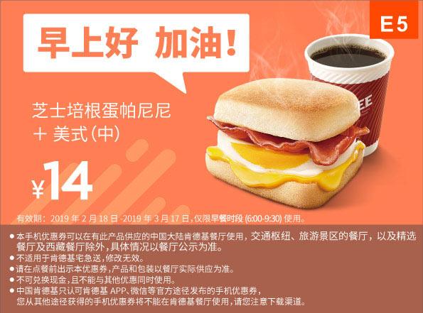 E5 早餐 芝士培根蛋帕尼尼+美式现磨咖啡(中) 2019年2月3月凭肯德基早餐优惠券14元
