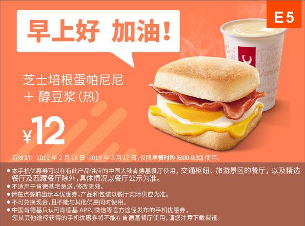 E5 早餐 芝士培根蛋帕尼尼+醇豆浆(热) 2019年2月3月凭肯德基早餐优惠券12元