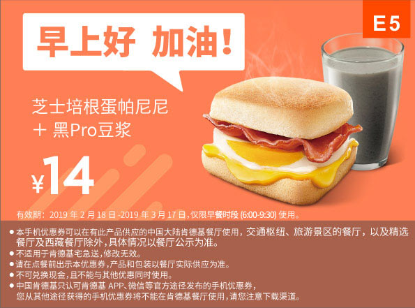 E5 早餐 芝士培根蛋帕尼尼+黑Pro豆浆 2019年2月3月凭肯德基早餐优惠券14元