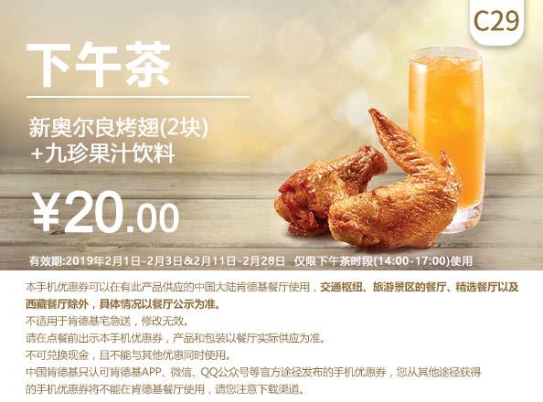 C29 下午茶 新奥尔良烤翅2块+九珍果汁饮料 2019年2月凭肯德基优惠券20元