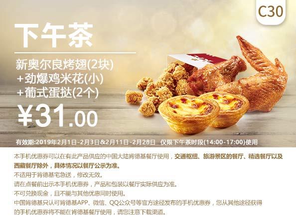 C30 下午茶 新奥尔良烤翅2块+劲爆鸡米花(小)+葡式蛋挞2个 2019年2月凭肯德基优惠券31元