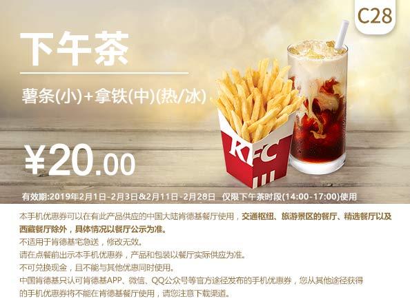 C28 下午茶 薯条(小)+拿铁(中)/(热/冰) 2019年2月凭肯德基优惠券20元