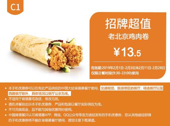 C1 老北京鸡肉卷 2019年2月凭肯德基优惠券13.5元