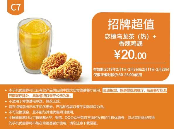 C7 恋橙乌龙茶(热)+香辣鸡翅 2019年2月凭肯德基优惠券20元