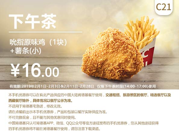C21 下午茶 吮指原味鸡1块+薯条(小) 2019年2月凭肯德基优惠券16元