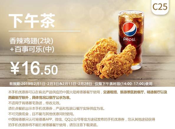 C25 下午茶 香辣鸡翅2块+百事可乐(中) 2019年2月凭肯德基优惠券16.5元