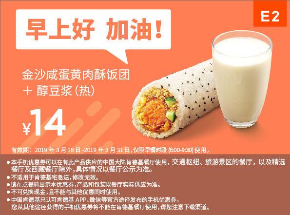 E2 早餐 金沙咸蛋黄肉酥饭团+醇豆浆(热) 2019年3月凭肯德基早餐优惠券14元