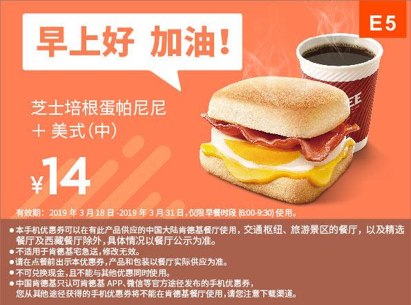 E5 早餐 芝士培根蛋帕尼尼+美式现磨咖啡(中) 2019年3月凭肯德基早餐优惠券14元