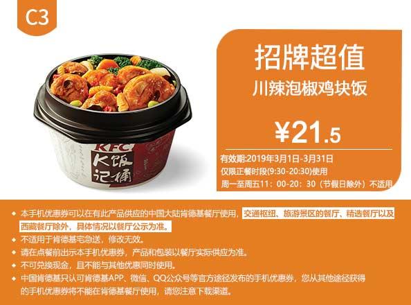C3 川辣泡椒鸡块饭 2019年3月凭肯德基优惠券21.5元