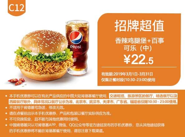 C12 香辣鸡腿堡+百事可乐(中) 2019年3月凭肯德基优惠券22.5元