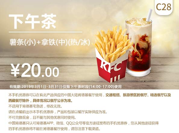 C28 下午茶 小薯条+拿铁(中)(热/冰) 2019年3月凭肯德基优惠券20元