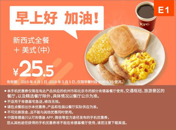 E1 早餐 新西式全餐+美式(中) 2019年4月5月凭肯德基早餐优惠券25.5元