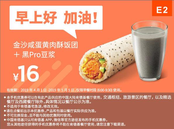 E2 早餐 金沙咸蛋黄肉酥饭团+黑Pro豆浆 2019年4月5月凭肯德基早餐优惠券16元