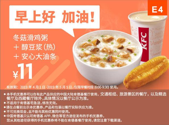 E4 早餐 冬菇滑鸡粥+醇豆浆(热)+安心大油条 2019年4月5月凭肯德基早餐优惠券11元