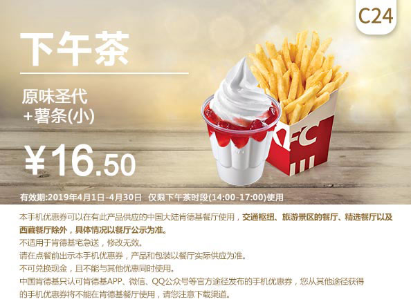 C24 下午茶 原味圣代+小份薯条 2019年4月凭肯德基优惠券16.5元