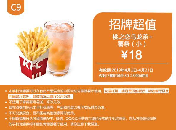 C9 桃之恋乌龙茶+小薯条 2019年4月凭肯德基优惠券18元