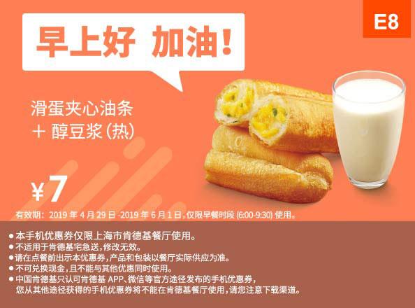 E8 上海早餐 滑蛋夹心油条+醇豆浆(热) 2019年5月凭肯德基优惠券7元