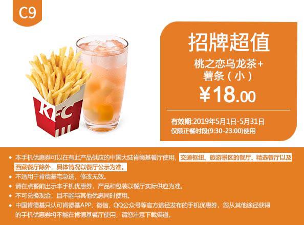 C9 桃之恋乌龙茶+薯条(小) 2019年5月凭肯德基优惠券18元