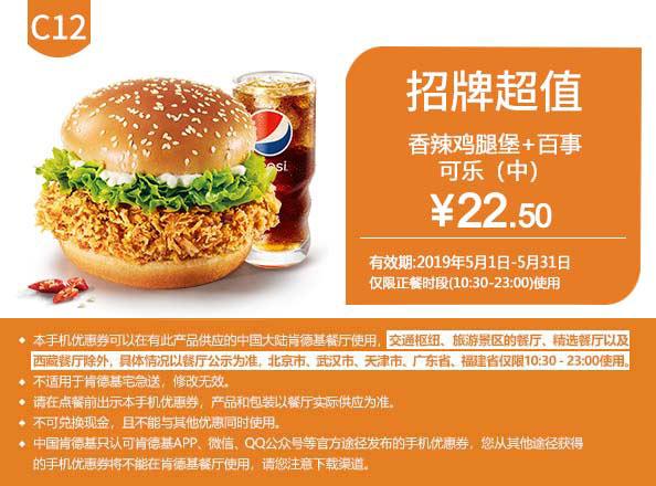 C12 香辣鸡腿堡+百事可乐(中) 2019年5月凭肯德基优惠券22.5元