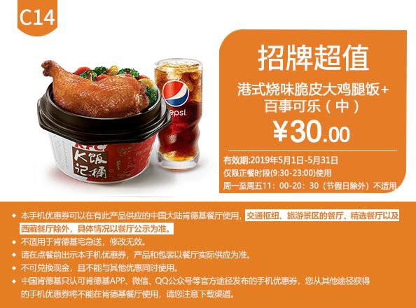 C14 港式烧味脆皮大鸡腿饭+百事可乐(中) 2019年5月凭肯德基优惠券30元