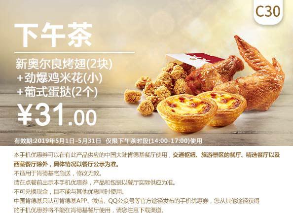 C30 下午茶 新奥尔良烤翅2块+劲爆鸡米花(小)+葡式蛋挞2只 2019年5月凭肯德基优惠券31元