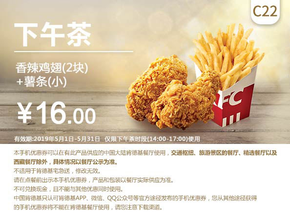 C22 下午茶 香辣鸡翅2块+薯条(小) 2019年5月凭肯德基优惠券16元