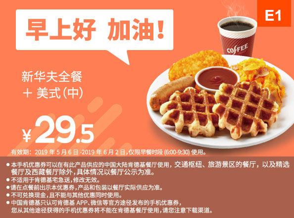 E1 早餐 新华夫全餐+美式现磨咖啡(中) 2019年5月6月凭肯德基优惠券29.5元