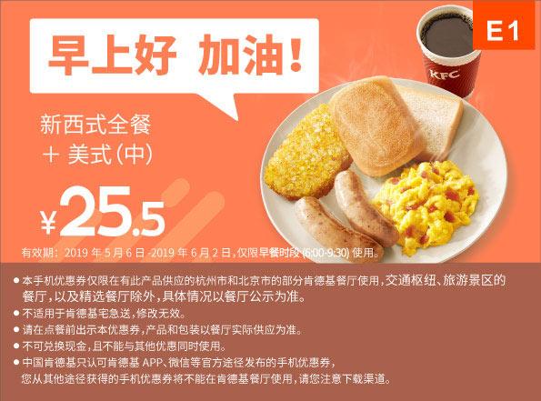 E1 早餐 新西式全餐+美式现磨咖啡(中) 2019年5月6月凭肯德基优惠券25.5元