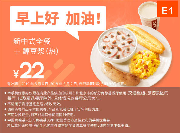 E1 早餐 新中式全餐+热豆浆 2019年5月6月凭肯德基优惠券22元