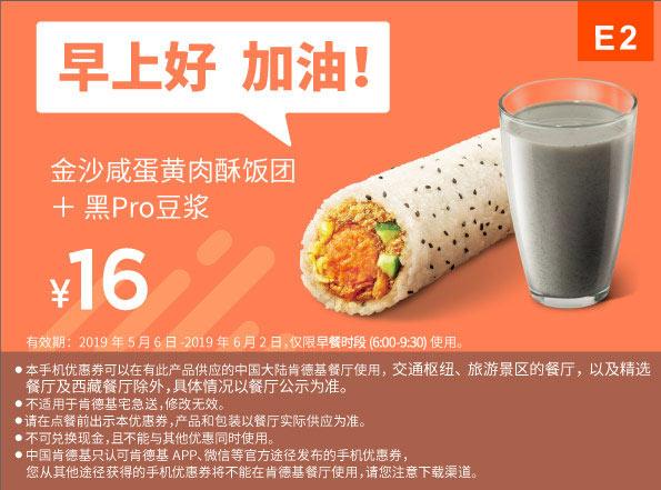 E2 早餐 金沙咸蛋黄肉酥饭团+黑Pro豆浆 2019年5月6月凭肯德基优惠券16元