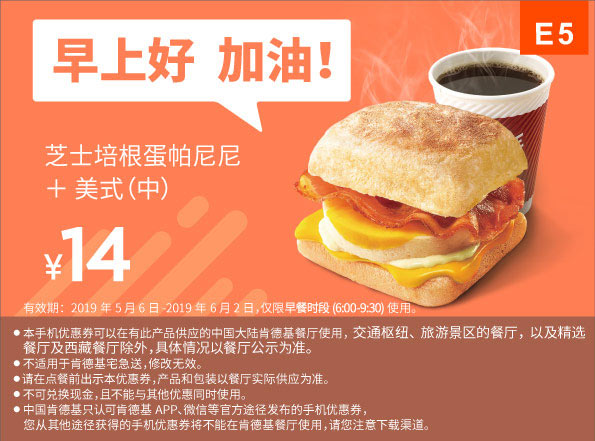 E5 早餐 芝士培根蛋帕尼尼+美式(中) 2019年5月6月凭肯德基优惠券14元