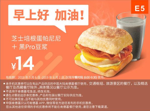 E5 早餐 芝士培根蛋帕尼尼+黑Pro豆浆 2019年5月6月凭肯德基优惠券14元