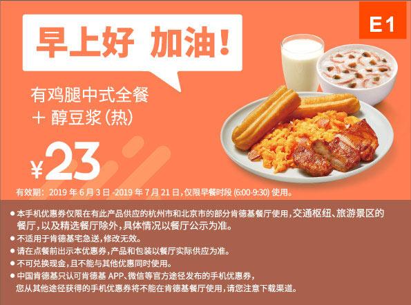 E1 早餐 有雞腿中式全餐+醇豆漿(熱) 2019年6月7月憑肯德基優惠券23元