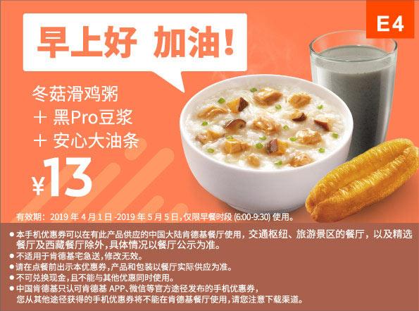 E4 早餐 冬菇滑雞粥+黑Pro豆漿+安心大油條 2019年6月7月憑肯德基優惠券13元