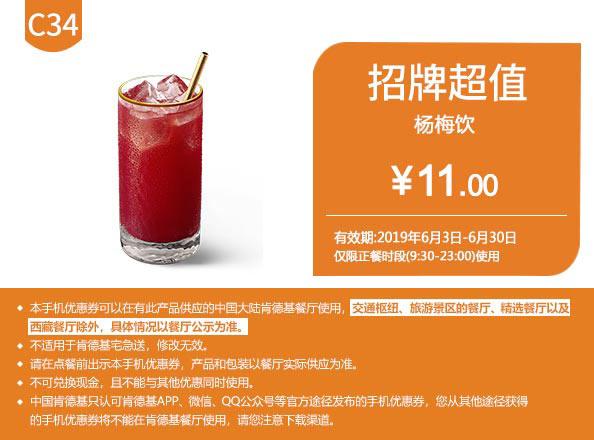 C34 杨梅饮 2019年6月凭肯德基优惠券11元