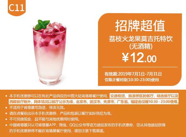 C11 1杯荔技火龍果莫吉托特飲(無酒精) 2019年7月憑肯德基優惠券12元